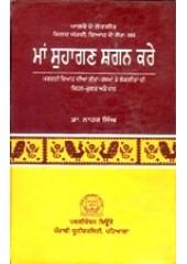 Ma Suhagan Shagan Kare - Book By Dr. Nahar Singh