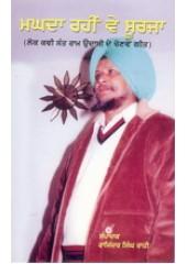Maghda Rahi Ve Soorja - Book By Sant Ram Udasi