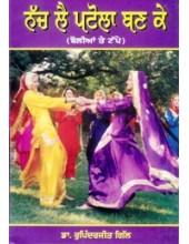 Nach Le Patola Ban Ke - Book By Dr. Roopinderjit Gill