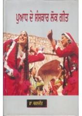 Puaadh De Sanskaar Lok Geet - Book By Dr. Charanjit