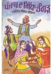 Punjab Da Gidda Bhangra - Book By Rawel Singh Bhinder
