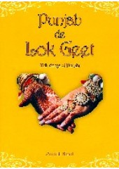 Punjab De Lok Geet - Book By Amrit Kent