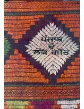 Punjab De Lok Geet - Book By Mahinder S. Randhawa