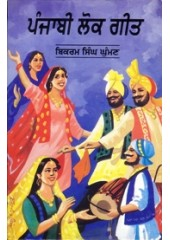 Punjabi Lok Geet - Book By Bikram Singh Ghuman