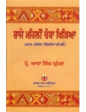 Raje Maihlin Chamba Khiria - Book By Prof. Aasa Singh Ghuman