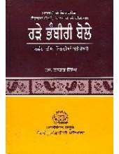 Rarhe Bhambiri Bole - Book By Dr. Nahar Singh