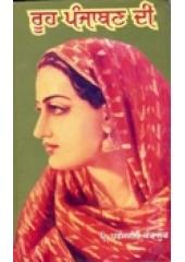 Rooh Punjaban Di - Book By Prof. Paramjit Kaur Noor