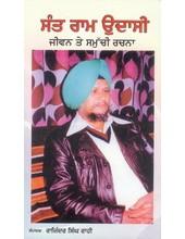 Sant Ram Udasi Jeevan Te Samuchi Rachna - Book By Rajinder Singh Rahi