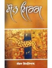 Son Mirag - Book By Kanwa Imtiaz