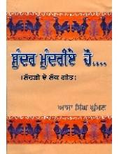Sunder Mundareae Ho - Book By Prof. Aasa Singh Ghuman