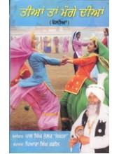 Tian Ta Moge Dian - Book By Bolikaar Paal S. Bhullar 'Sanghera'