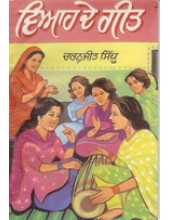Viah De Geet - Book By Charanjit Sidhu