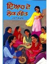 Viah De Lok Geet - Book By Prof. Aasa Singh Ghuman