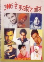 2005 De Superhit Geet - By S Charan Papralvi