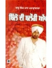 Billo Di Balauri Akh - Book By Babu Singh Maan Mararavala