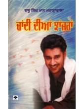 Chaandi Dian Jhanjran - Book By Babu Singh Maan Mararavala