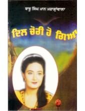 Dil Chori Ho Gaya - Book By  Babu Singh Maan Mararavala