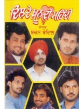 Dil De Khoon Mehandi - Book By Bachan Bedil