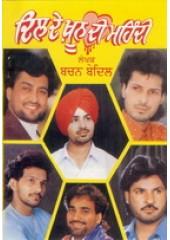 Dil De Khoon Mehandi - Book By Bachan Bedil