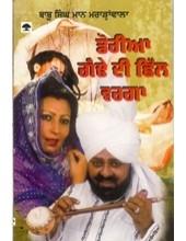 Doriya Gande Di Chil Varga - Book By Babu Singh Maan Mararavala