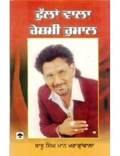 Fullan Vala Reshmi Rumaal - Book By Babu Singh Maan Mararavala