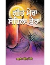 Geet Mera Sohila Tera - Book By Jaswant Singh Neiki