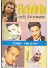 Hit Punjabi Geet - Book By Naresh Chawla