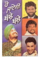 Ho Jaegi Balle Balle - Book By Daler Mehndi , Sardool Sikander , Hans Raj Hans , Harbhajan Maan
