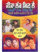 Jeeja Lak Min Lai - Chamkila -  Amarjot De Superhit Geet - Book By S Charan Papralvi