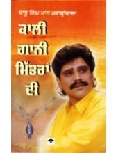 Kaali Gani Mitran Di - Book By Babu Singh Maan Mararavala