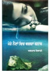Mere Naina Vich Vagda Chenab - Book By Avtar Ilahi