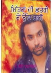 Mittran Di Chhatri To Udh Gai - Book By S Charan Papralvi