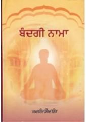 Bandginama - Book By Raghbir Singh Bir