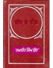 Bir De Teer - Book By Raghbir Singh Bir