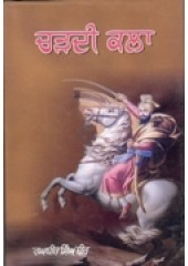 Charhdi Kala - Book By Raghbir Singh Bir