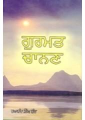 Gurmat Chanan - Book By Raghbir Singh Bir