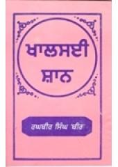 Khalsaee Shaan - Book By Raghbir Singh Bir