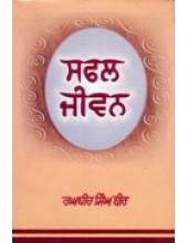 Safal Jeevan - Book By Raghbir Singh Bir