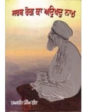 Sarb Rog Ka Aukhad Nam - Book By Raghbir Singh Bir