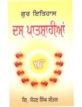 Gur Itihaas Das Patshahian - Book By Sohan Singh Seetal