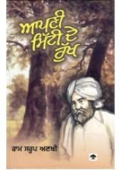 Apni Mitti De Rukh - Book By Ram Saroop Ankhi