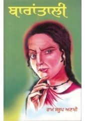 Barantali - Book By Ram Saroop Ankhi