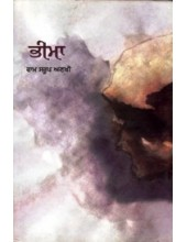 Bheema  - Book By Ram Saroop Ankhi