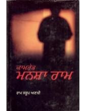 Comrade Mansha Ram - Book By Ram Saroop Ankhi