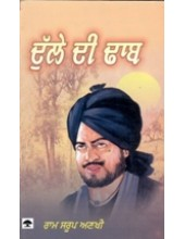 Dulle Di Dhab - Book By Ram Saroop Ankhi