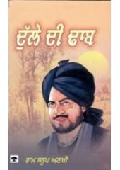 Dulle Di Dhab - Book By Ram Saroop Ankhi