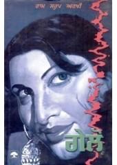 Gelo - Book By Ram Saroop Ankhi