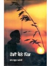Haddi Baithe Pind  - Book By Ram Saroop Ankhi