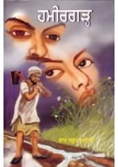 Hamirgarh - Book By Ram Saroop Ankhi