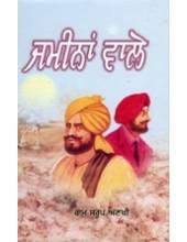 Jaminan Vale - Book By Ram Saroop Ankhi